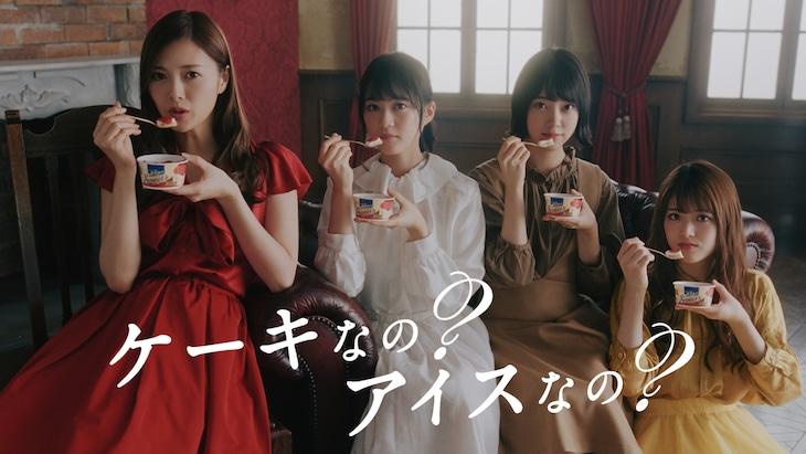 「明治エッセルスーパーカップ Sweet's 苺ショートケーキ」のワンシーン。 (c)乃木坂46LLC
