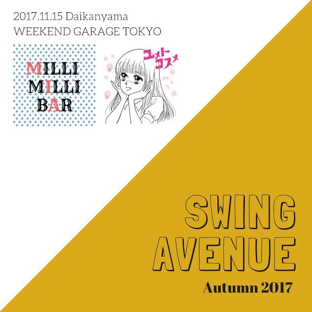 「SWING AVENUE  autumn 2017」告知画像