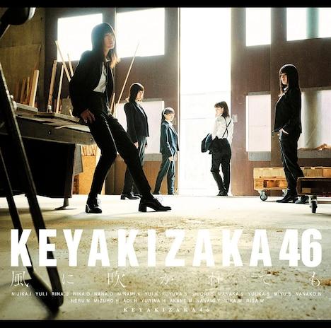 欅坂46「風に吹かれても」Type-Cジャケット
