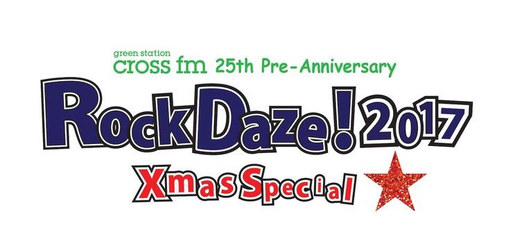 cross fm 25th Pre-Anniversary RockDaze! 2017 Xmas Special ロゴ
