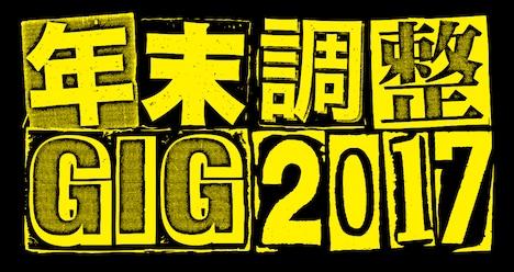 「年末調整GIG 2017」ロゴ