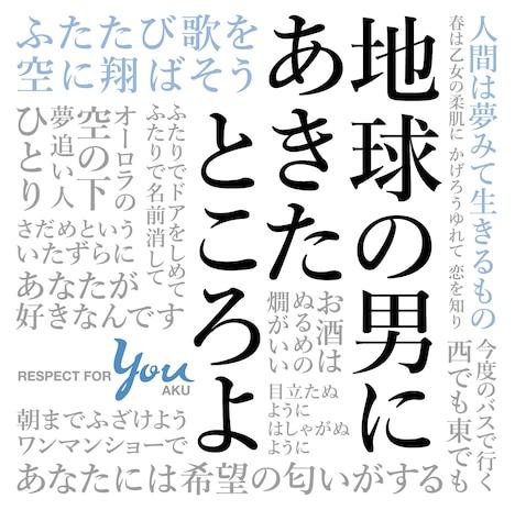 V.A.「地球の男にあきたところよ ~阿久悠リスペクト・アルバム」ジャケット