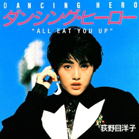 荻野目洋子「ダンシング・ヒーロー(Eat You Up)」ジャケット