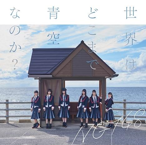 NGT48「世界はどこまで青空なのか?」Type-Aジャケット