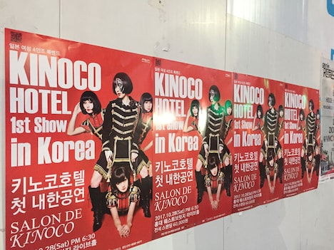 弘大の街中あちこちに貼られたキノコホテルの宣伝ポスター。(写真提供:キングレコード)