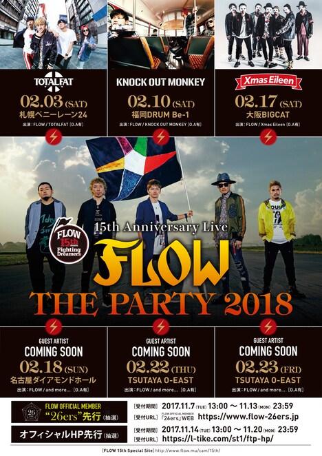 「FLOW THE PARTY 2018」告知画像