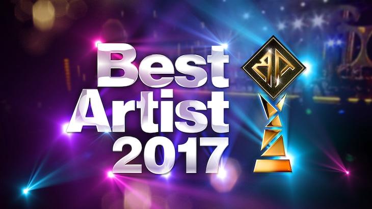 「べストアーティスト2017」ロゴ