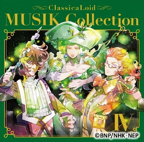 V.A.「クラシカロイド MUSIK Collection Vol.4」ジャケット