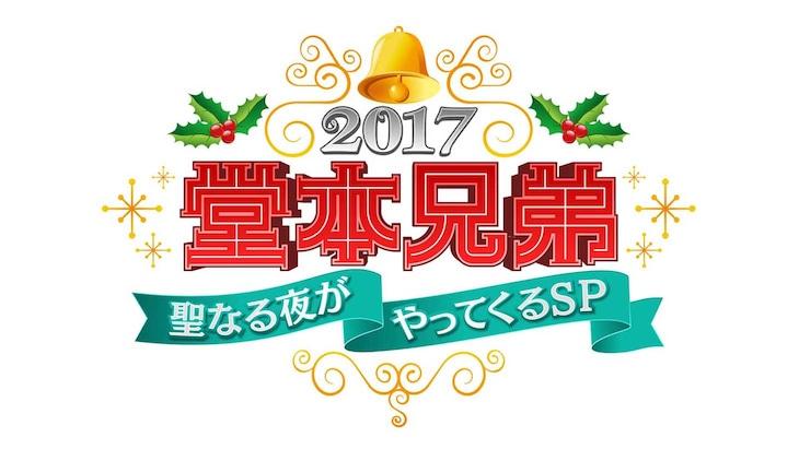 「堂本兄弟2017聖なる夜がやってくるSP」ロゴ