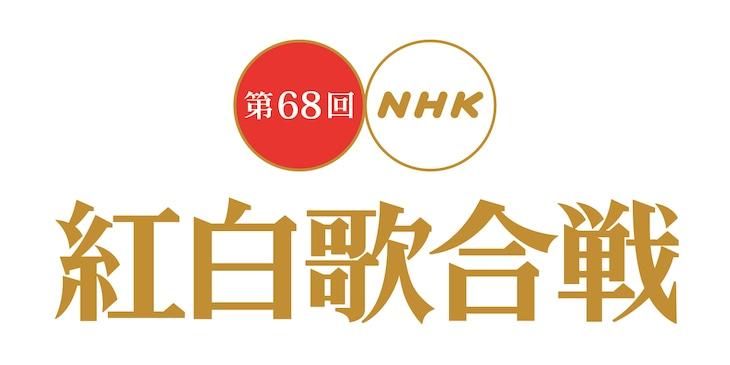 「第68回NHK紅白歌合戦」ロゴ