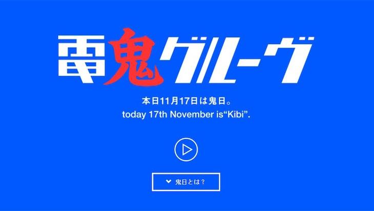"""2017年""""鬼日""""限定でデザインが変更した電気グルーヴオフィシャルサイトのトップページ画面。"""