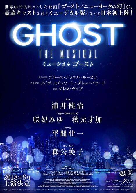 ミュージカル「ゴースト」速報ビジュアル第2弾