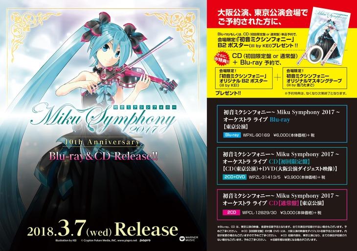 「初音ミクシンフォニー2017」Blu-ray、CD発売告知フライヤー