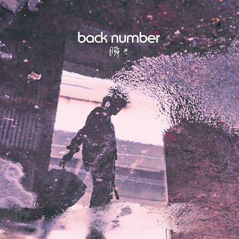 back number「瞬き」通常盤ジャケット