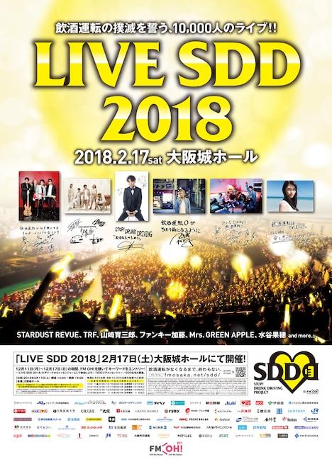 「LIVE SDD 2018」告知画像