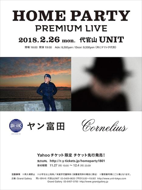 「HOME PARTY Premium Live」フライヤー