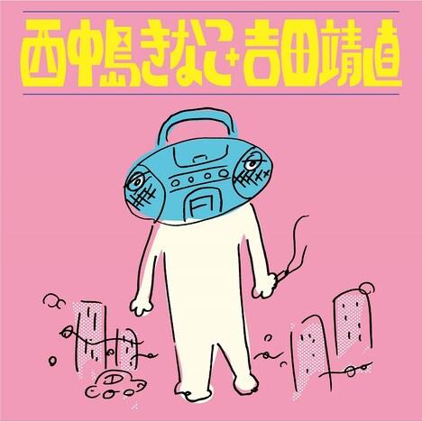西中島きなこ+吉田靖直「コミックパッション」ジャケット