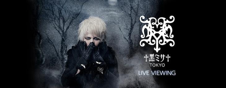 「HYDE Christmas Concert 2017 - 黒ミサ TOKYO - LIVE VIEWING」ビジュアル