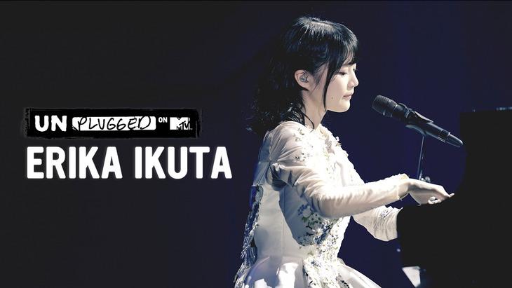 「MTV Unplugged: Erika Ikuta from Nogizaka46」ビジュアル