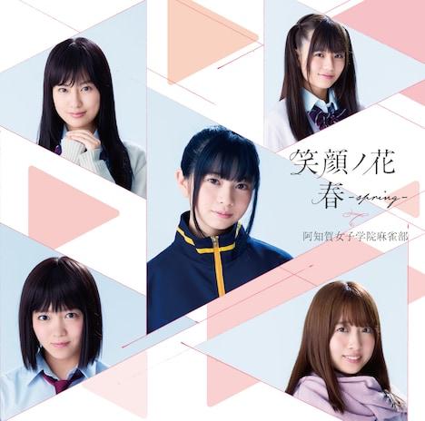 阿知賀女子学院麻雀部「笑顔ノ花」初回限定盤ジャケット