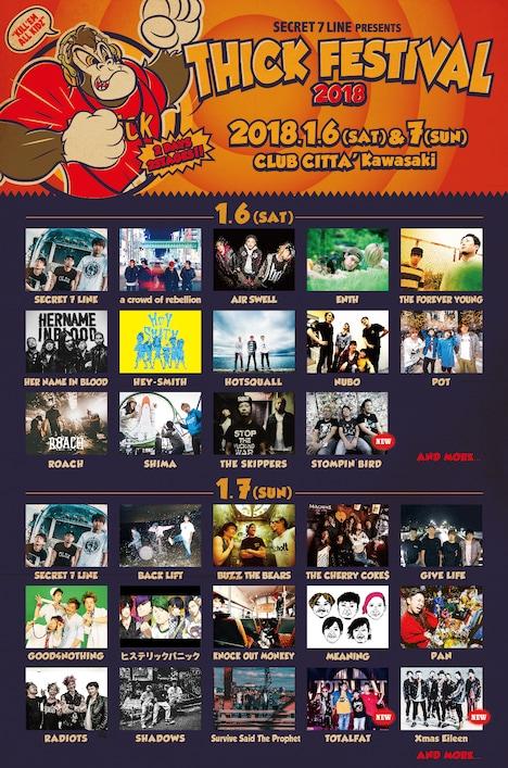 「SECRET 7 LINE presents THICK FESTIVAL 2018」告知用画像