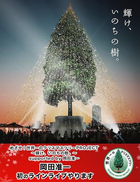 「めざせ!世界一のクリスマスツリー PROJECT ~輝け、いのちの樹。~ supported by 岡田准一『岡田准一 初のラインライブやります』」告知ビジュアル