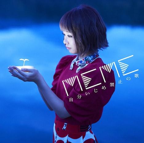 MEME(ケラケラ)「自分いじめ禁止の歌 - EP」ジャケット
