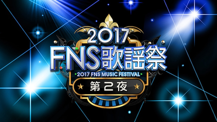 「2017FNS歌謡祭 第2夜」ロゴ