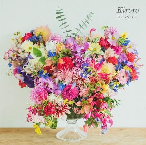 Kiroro「アイハベル」ジャケット