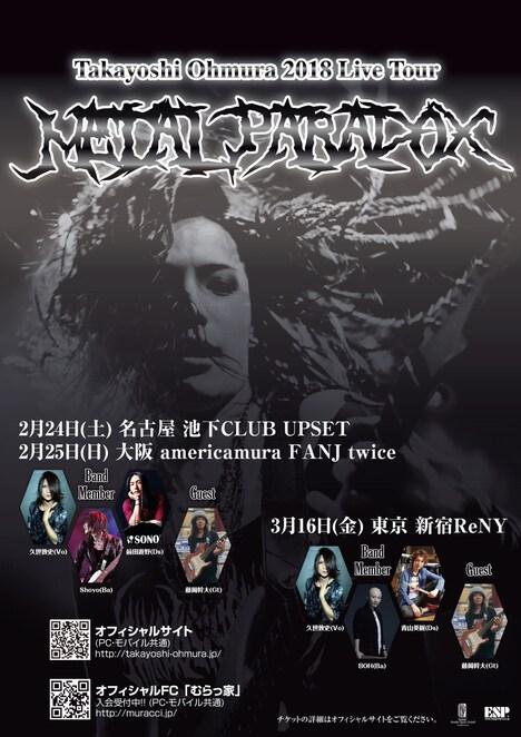 「大村孝佳 METAL PARADOX TOUR 2018」フライヤー