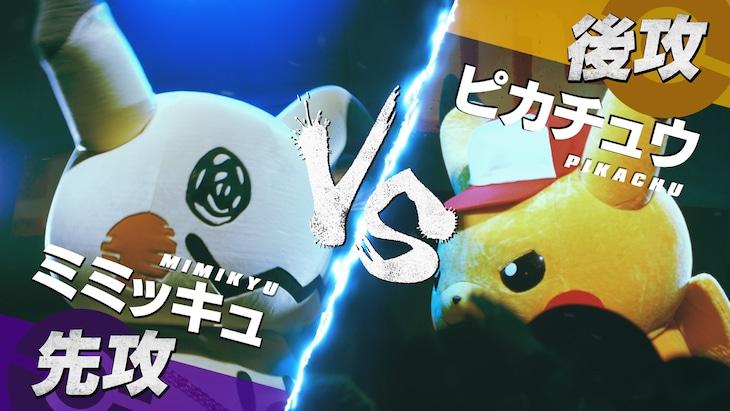 「ピカチュウ vs ミミッキュ フリースタイルバトル」のワンシーン。
