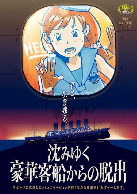 「沈みゆく豪華客船からの脱出」ビジュアル