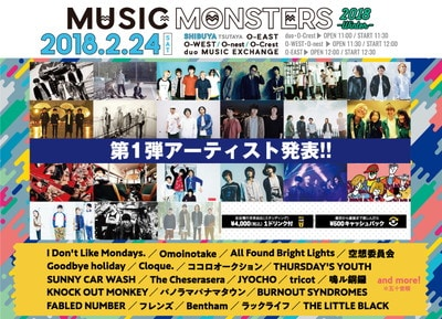 「DISK GARAGE MUSIC MONSTERS -2018 winter-」告知画像