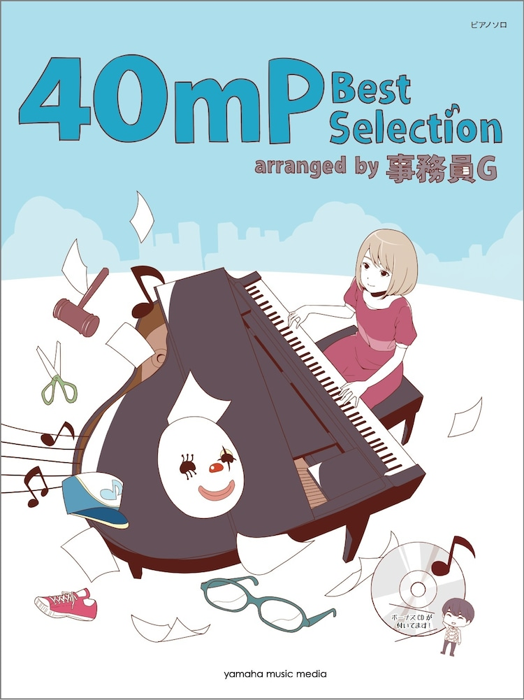 40mP「ピアノソロ 40mP Best Selection -arranged by 事務員G-」表紙画像
