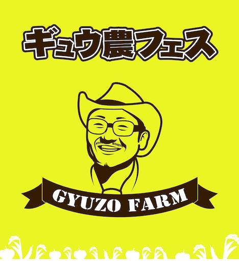 「ギュウ農フェス」ロゴマーク
