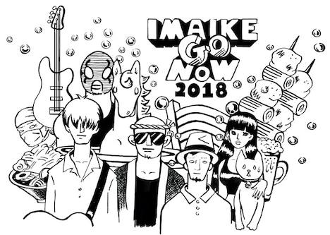 「IMAIKE GO NOW 2018」ビジュアル