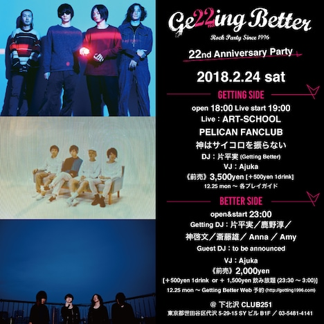 「Getting Better~22nd Anniversary Party~」告知画像