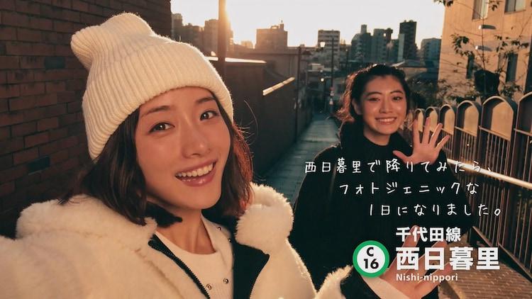 東京メトロ「Find my Tokyo.」新CM「西日暮里 フォトジェニックな1日篇」のワンシーン。