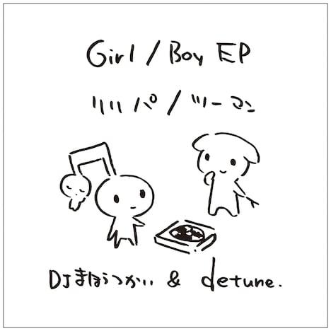 「Girl / Boy EP:ツーマン / リリパ」告知ビジュアル