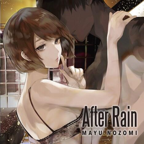 希美まゆ「After Rain」ジャケット (c) MilkyPopGeneration