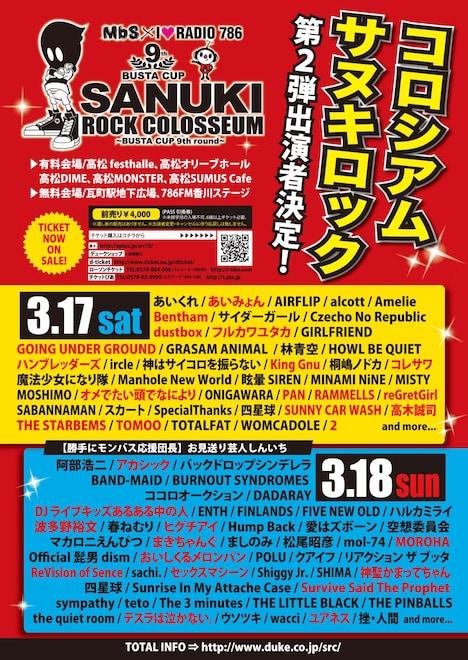 「MbS×I ▽ RADIO 786『SANUKI ROCK COLOSSEUM』~BUSTA CUP 9th round~」告知画像