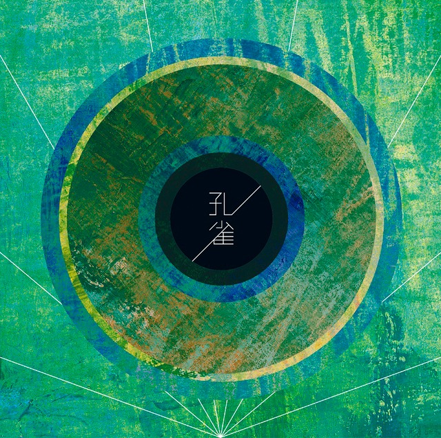 BURNOUT SYNDROMESの最新アルバム「孔雀」ジャケット。