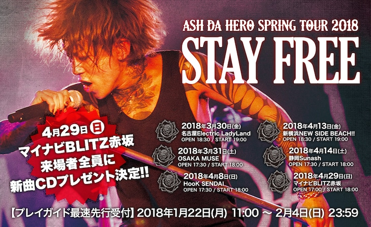 「ASH DA HERO SPRING TOUR 2018 STAY FREE」告知