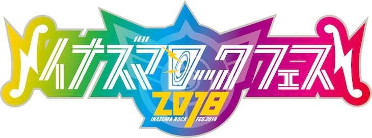 「イナズマロック フェス 2018」ロゴ