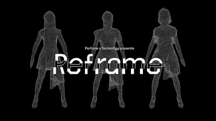 "「『Perfume × TECHNOLOGY』presents ""Reframe""」メインビジュアル"