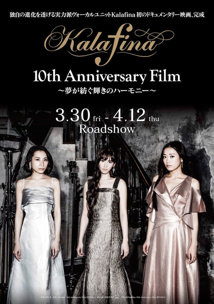 映画「Kalafina 10th Anniversary Film ~夢が紡ぐ輝きのハーモニー~」キービジュアル