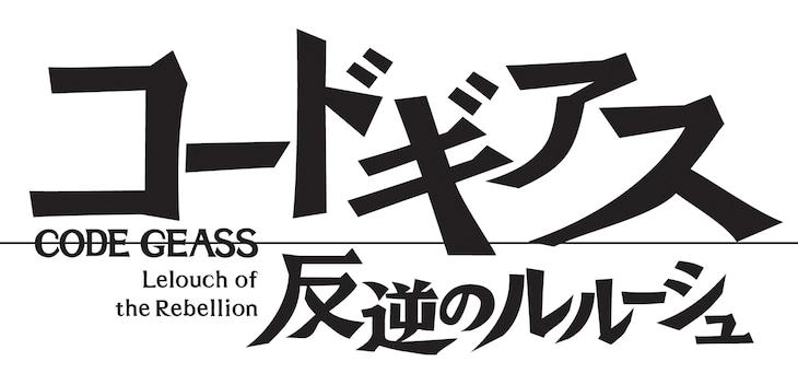 「コードギアス 反逆のルルーシュ」ロゴ