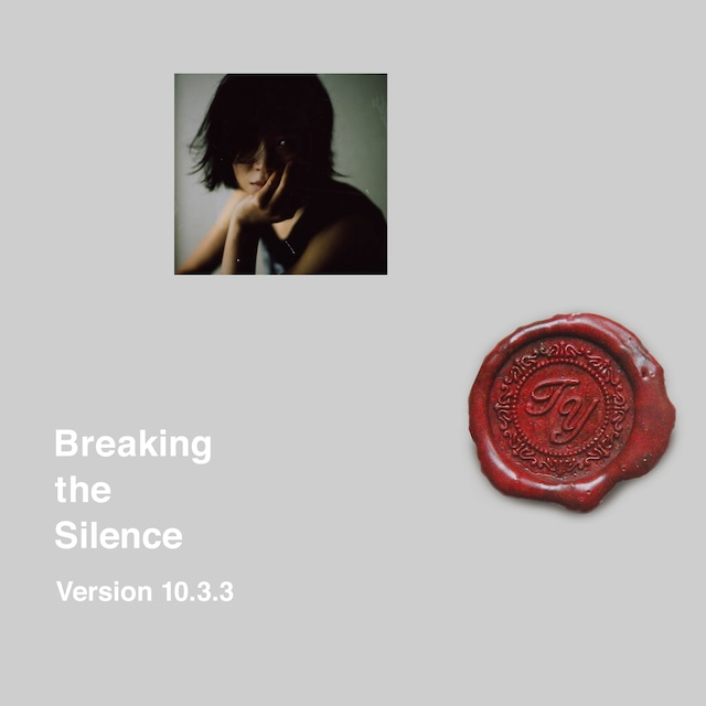 安田寿之「Breaking the Silence (Version 10.3.3)」ジャケット