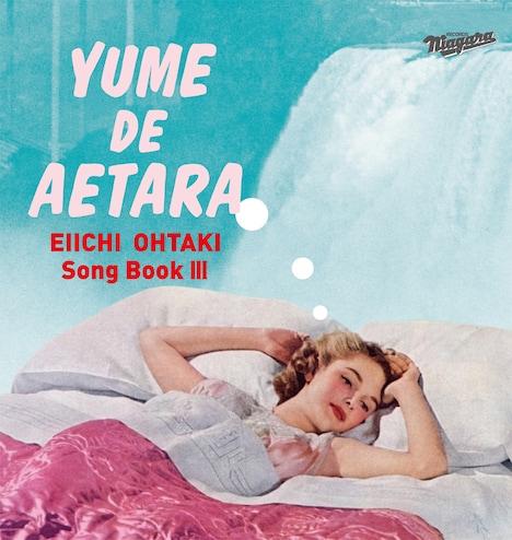 V.A.「EIICHI OHTAKI Song Book III 大瀧詠一作品集Vol.3『夢で逢えたら』」ジャケット