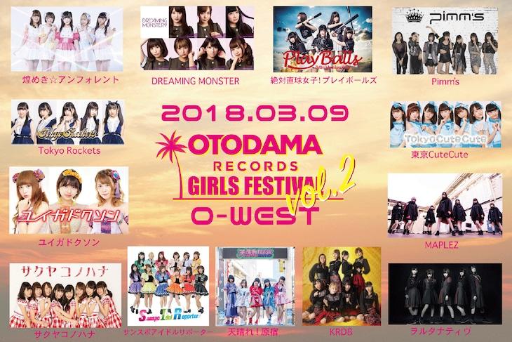 「OTODAMA RECORDS GIRLS FESTIVAL vol.2」告知画像